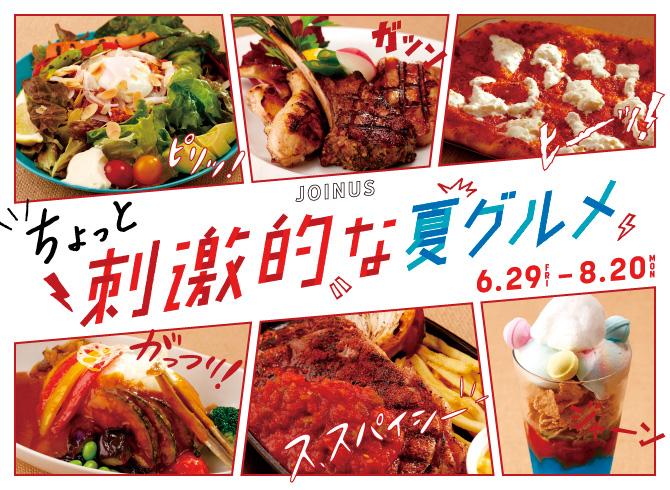 横浜駅 ジョイナス ちょっと刺激的な「JOINUS 夏グルメ」を開催!