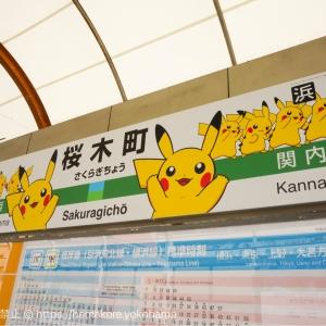 2018年 ピカチュウ大量発生チュウ!とコラボで桜木町駅構内にピカチュウ装飾