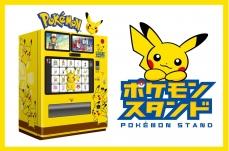 ポケモングッズが買えるデジタルサイネージ物販自販機「ポケモンスタンド」が神奈川・海老名SAに登場!