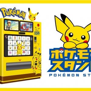 ポケモングッズが買える物販自販機「ポケモンスタンド」が神奈川・海老名SAに登場
