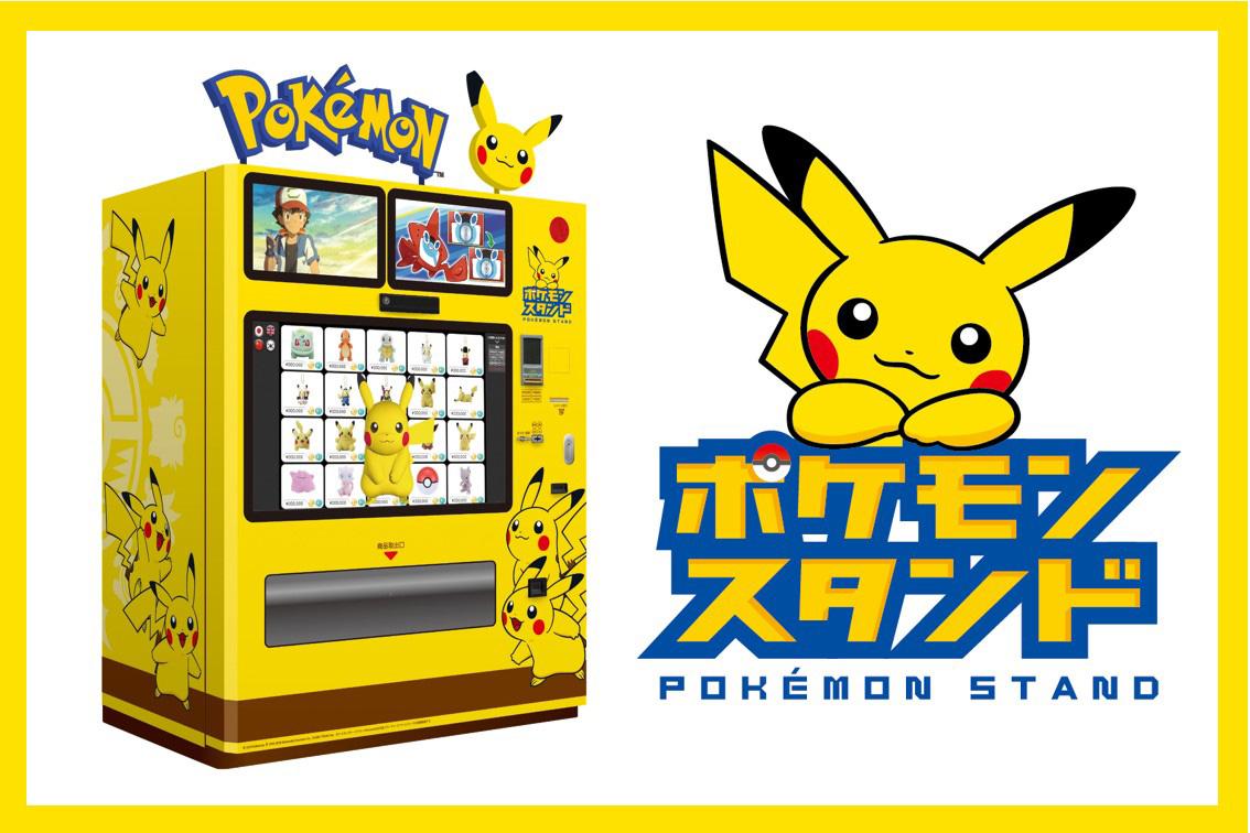 ポケモングッズが買える物販自販機「ポケモンスタンド」が神奈川・海老名