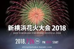 新横浜花火大会2018が7月26日に初開催!花火と音楽を融合した新感覚イベント