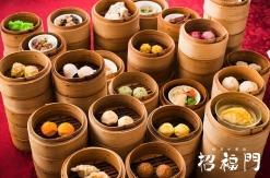 横浜中華街「招福門」の香港飲茶食べ放題がリニューアルして品数70種類に!