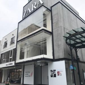 銀座・伊東屋が横浜元町商店街に2018年秋オープン予定!ZARA跡地