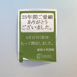ランドマークプラザ「横濱文明開館」が閉店 横浜みなとみらい
