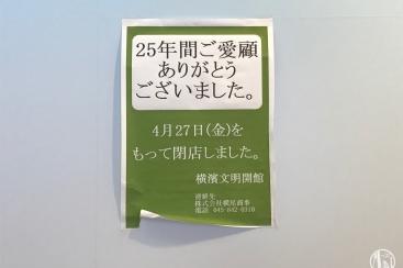 ランドマークプラザ「横濱文明開館」が閉店