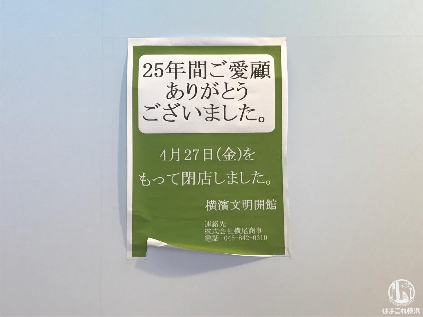 ランドマークプラザ「横濱文明開館」が閉店…