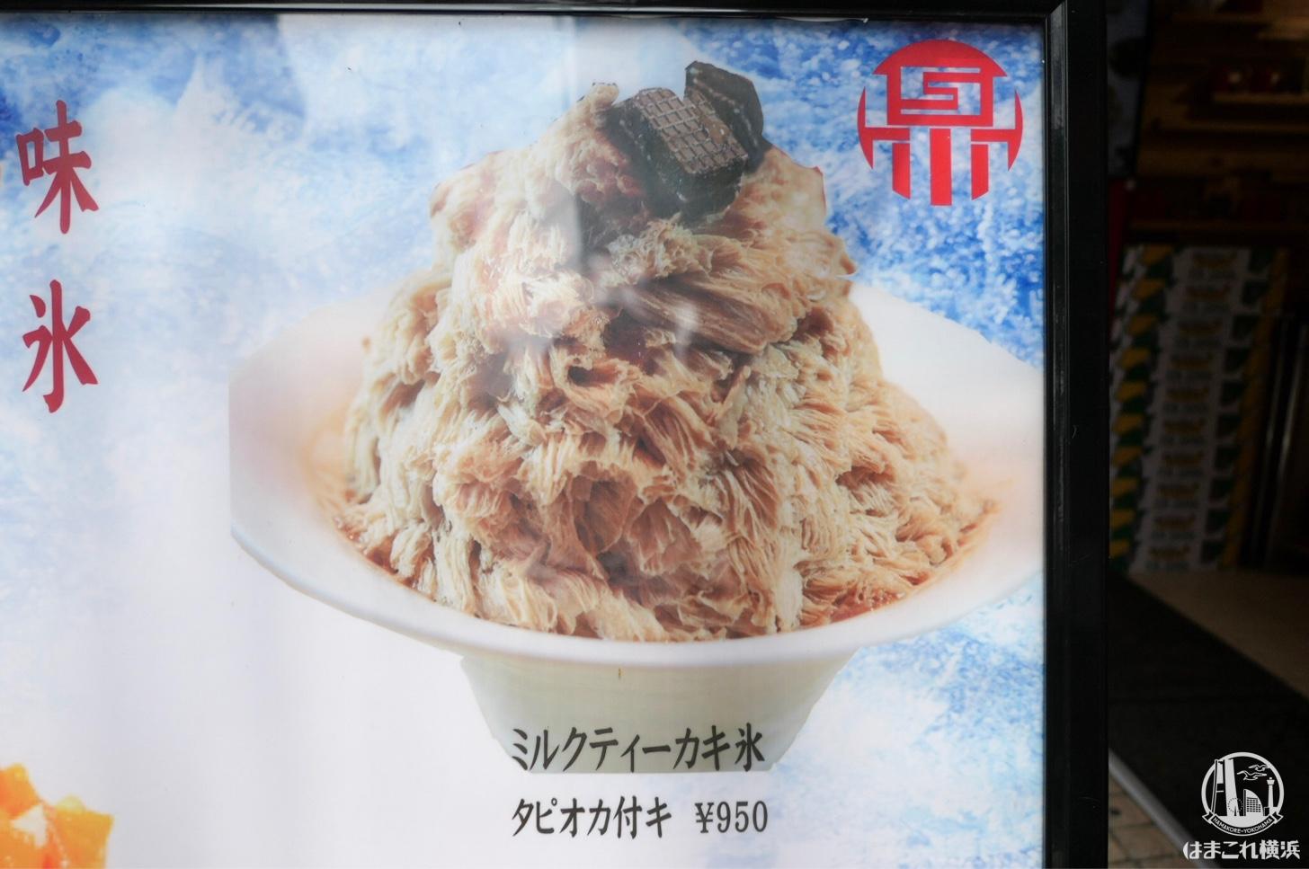 ミルクティーかき氷