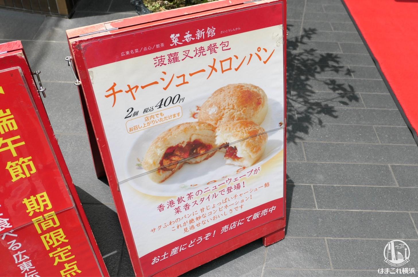 店頭のチャーシューメロンパン看板