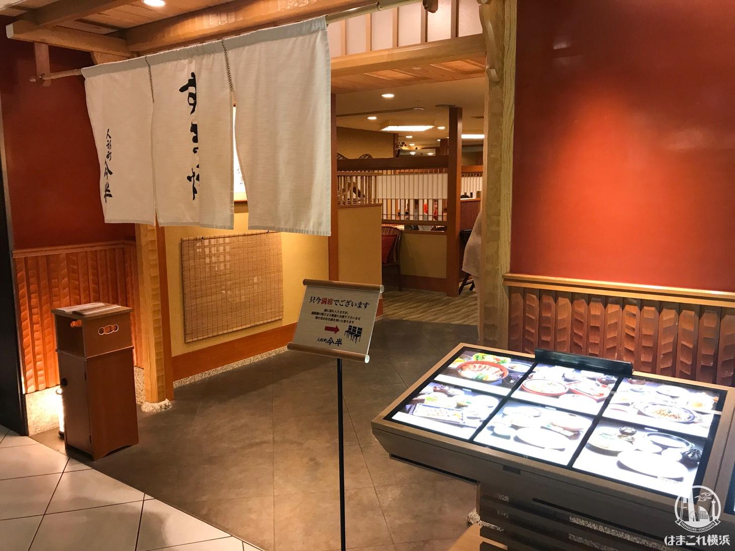 人形町今半 横浜高島屋店 外観