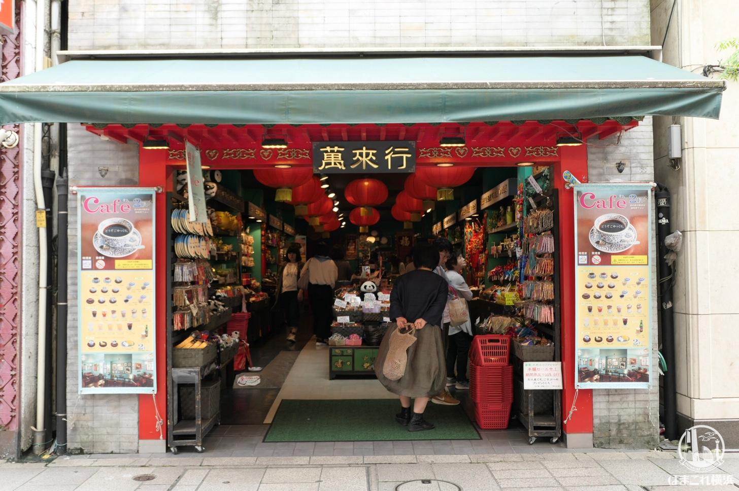 萬来行(バンライコウ)カフェ
