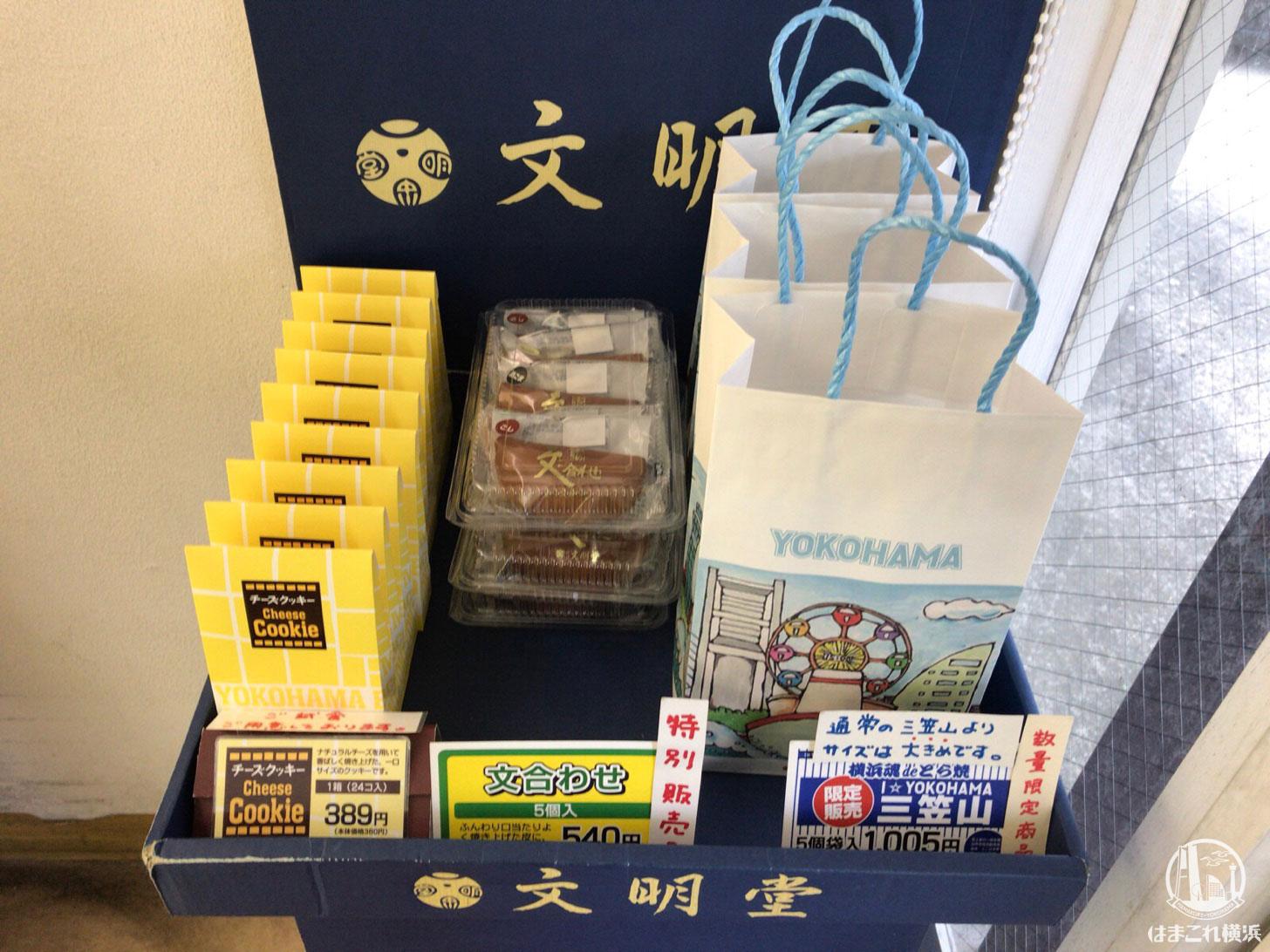 横浜文明堂 横浜工場売店 商品