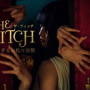 横浜中華街 アートリックミュージアムでお化け屋敷「ザ・ウィッチ」を8月より開催!