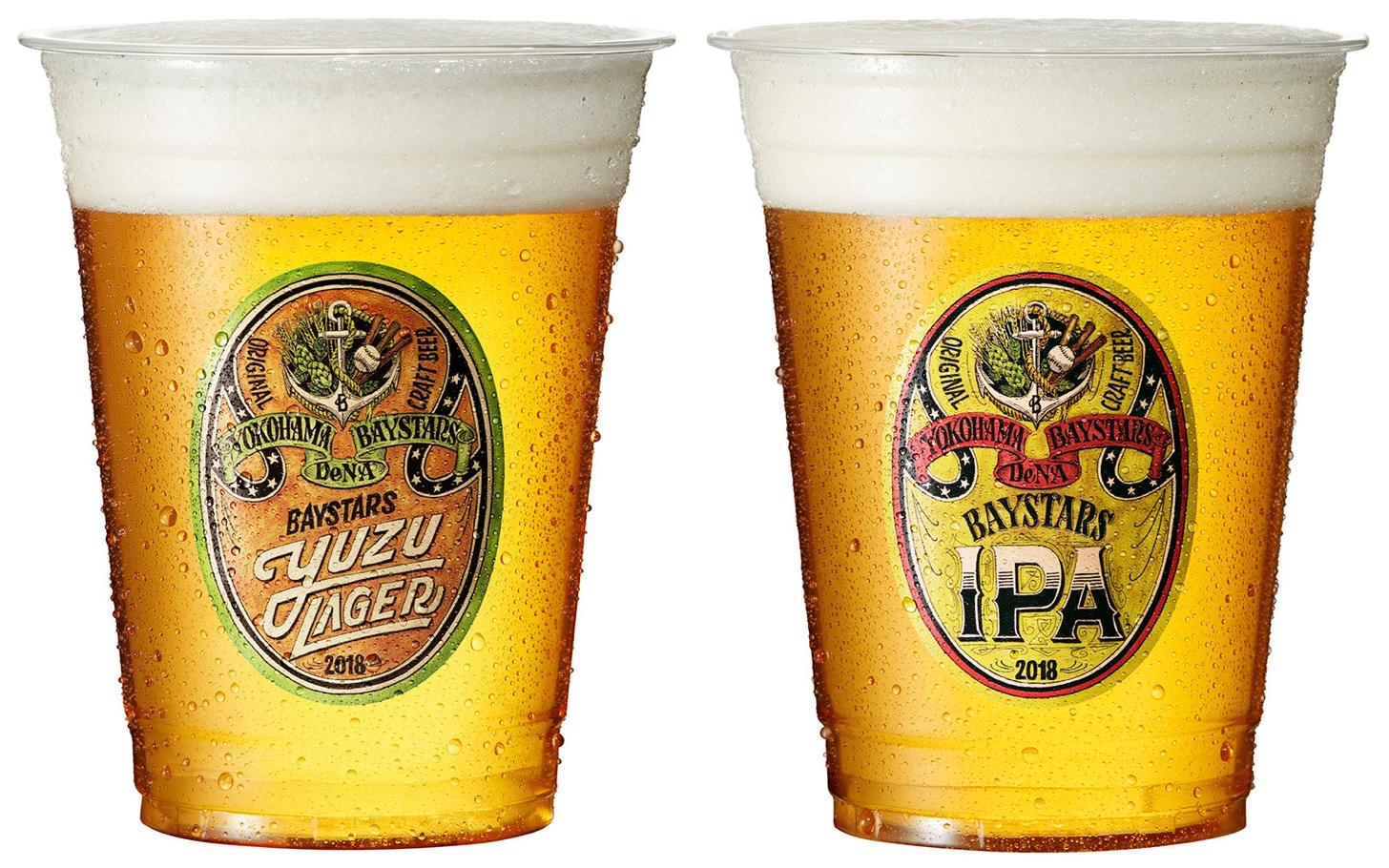 球団オリジナル醸造ビール 第三段