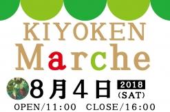 崎陽軒本店「KIYOKEN マルシェ」を8月4日に横浜駅・アリババ前で開催!