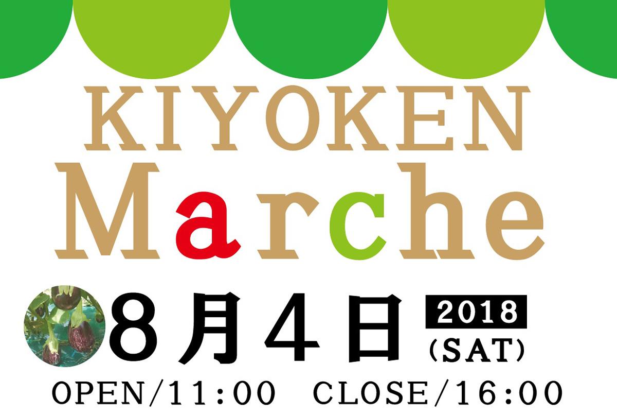 崎陽軒本店「KIYOKEN マルシェ」を8月4日に横浜駅・アリババで開催!