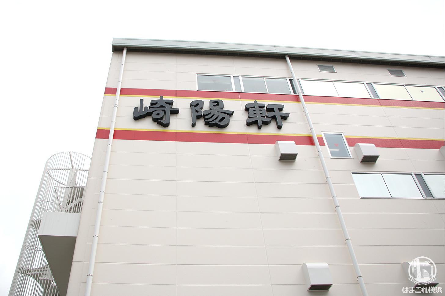 崎陽軒 横浜工場 工場見学