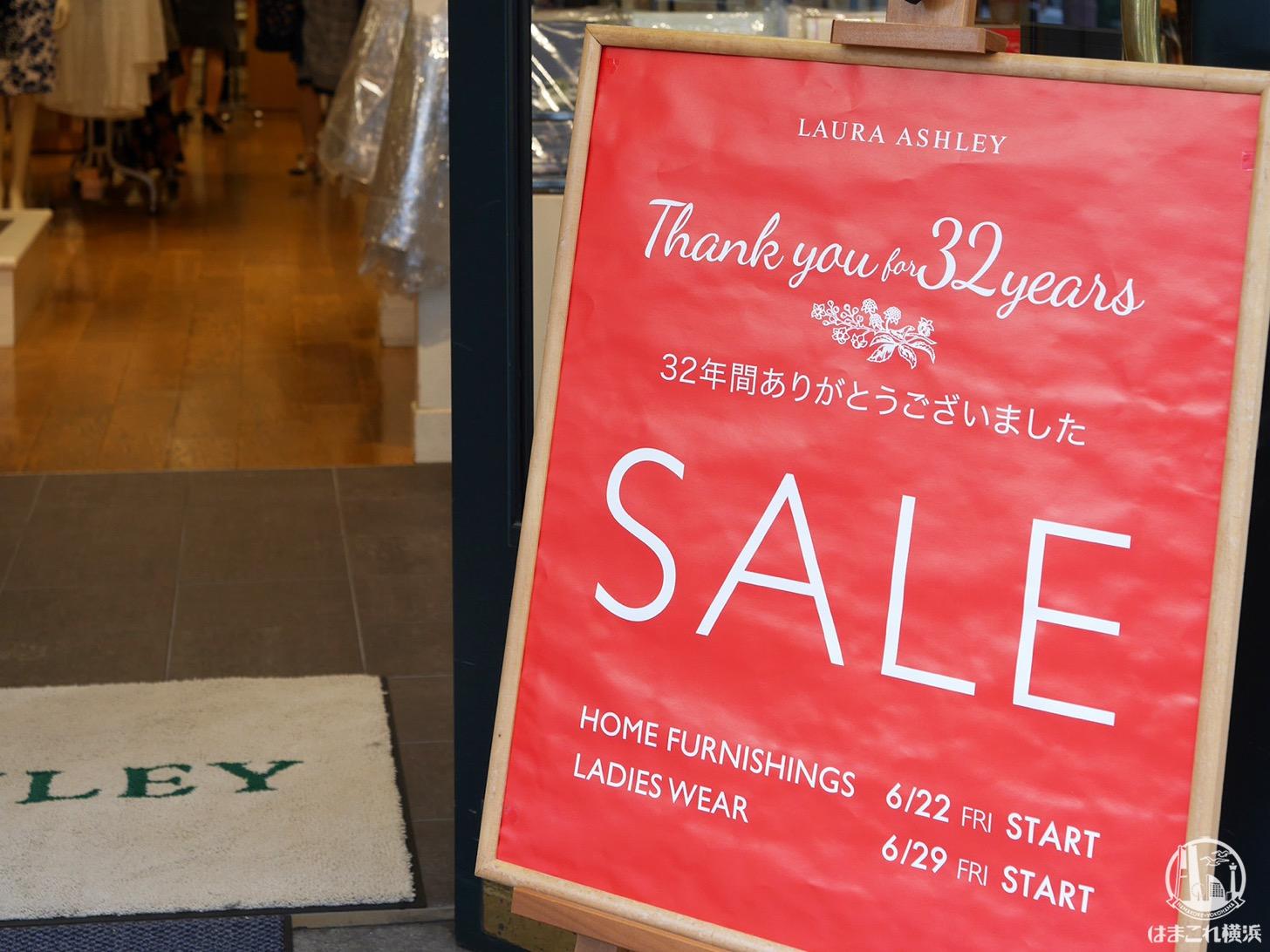ローラ アシュレイ 横浜元町店が閉店!32年の歴史に閉幕