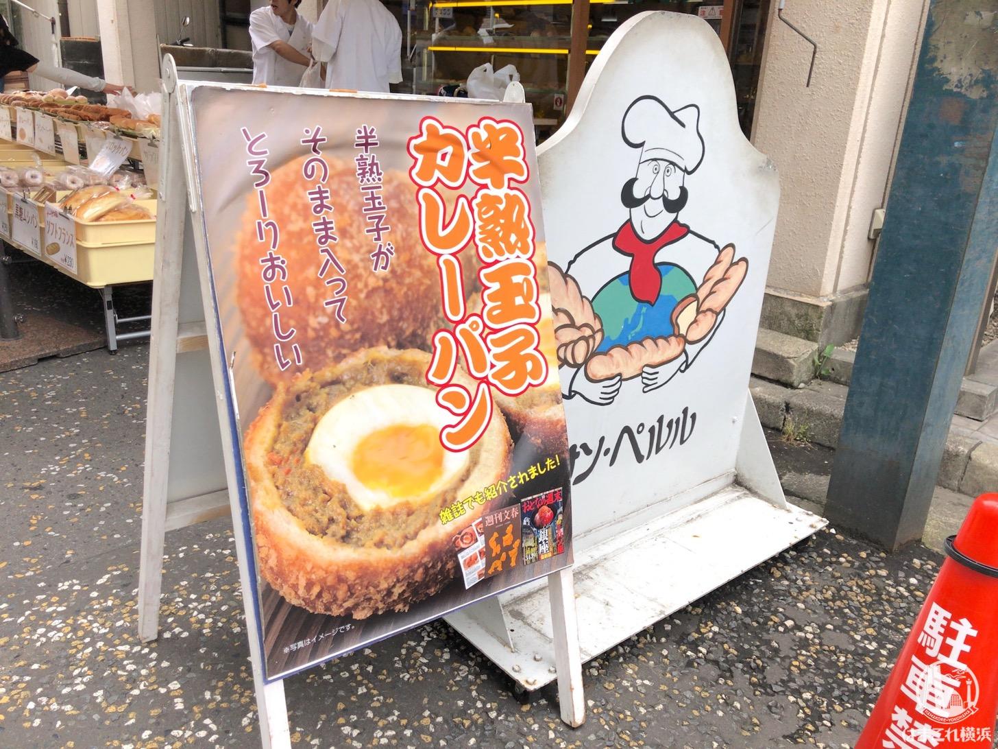 半熟玉子カレーパン