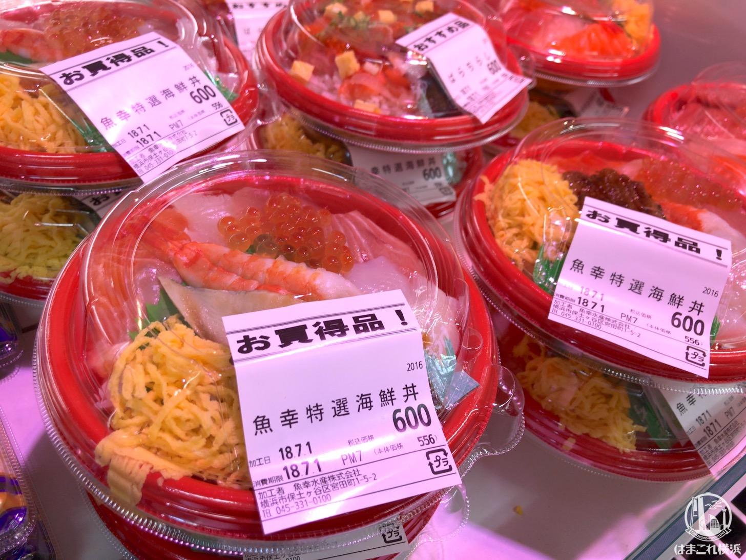 魚幸水産 魚幸特選海鮮丼