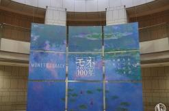 横浜美術館「モネ展」の見どころは?モネへのオマージュや睡蓮だらけの章も