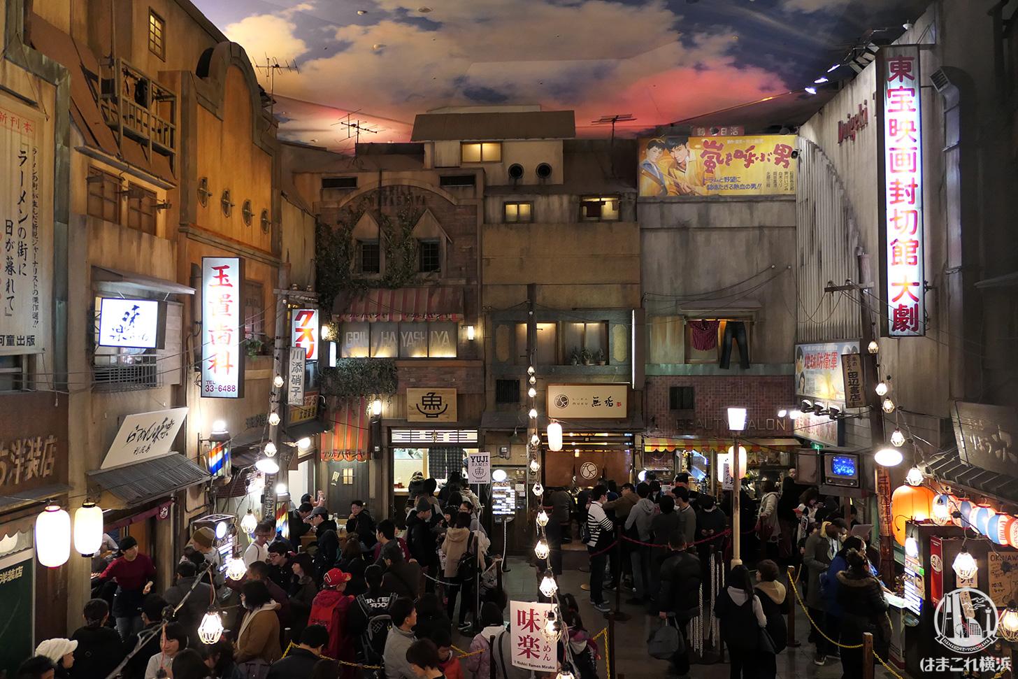 新横浜ラーメン博物館(ラー博)