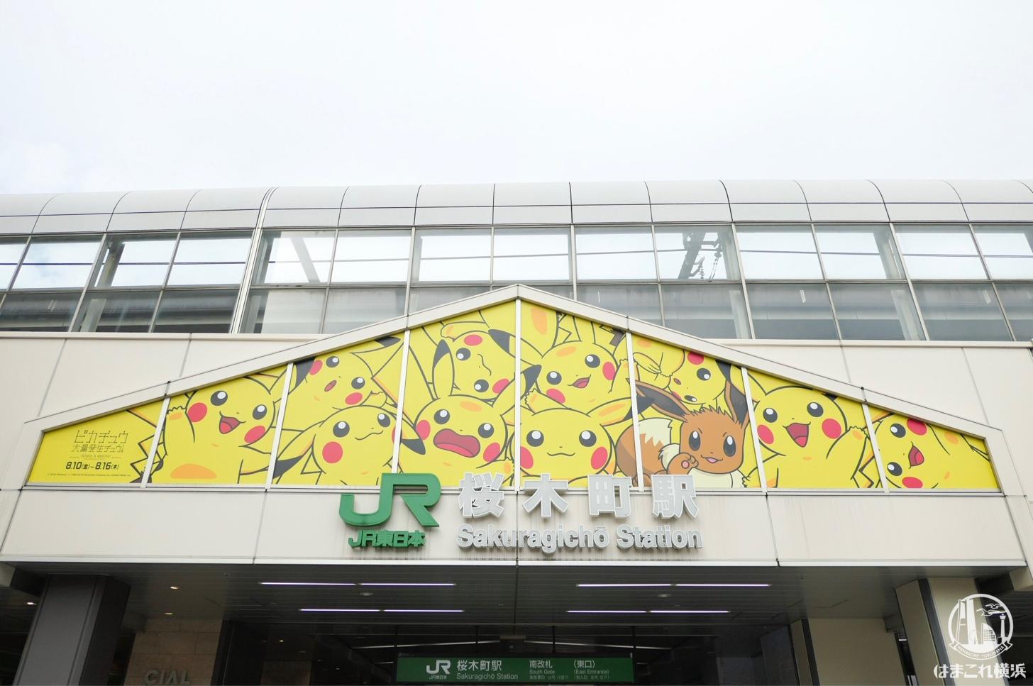 JR桜木町駅 屋外ガラス壁面のピカチュウとイーブイ