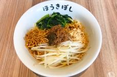 関内ラーメン横丁 都内の名店「ほうきぼし」の汁なし担々麺は旨辛しびれの癖になる美味さ