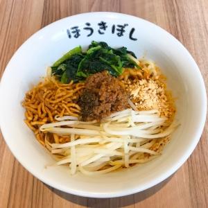 関内ラーメン横丁 都内の名店「ほうきぼし」の汁なし担々麺は旨辛しびれが癖になる美味さ
