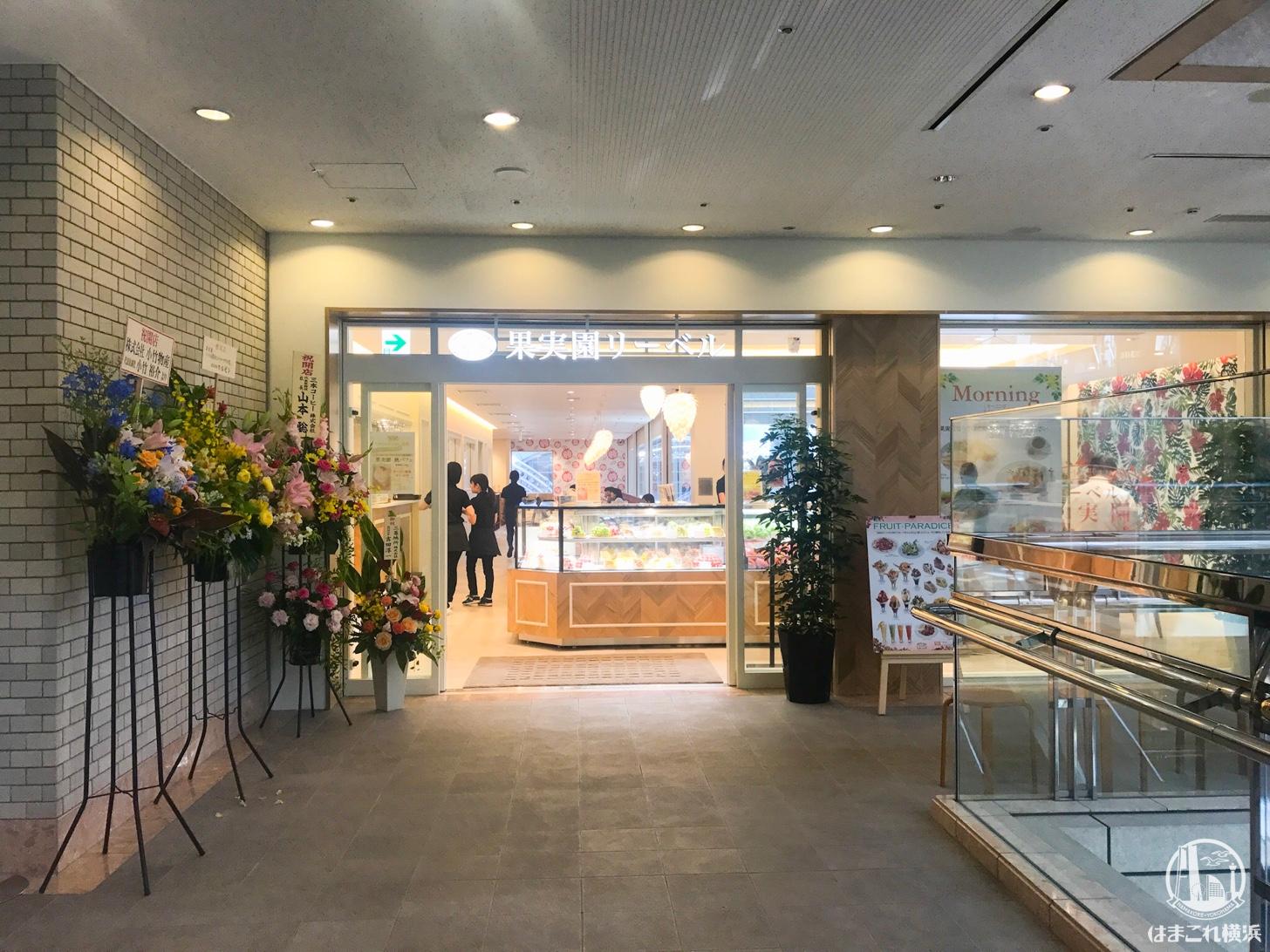 果実園リーベル 横浜ランドマークプラザ店