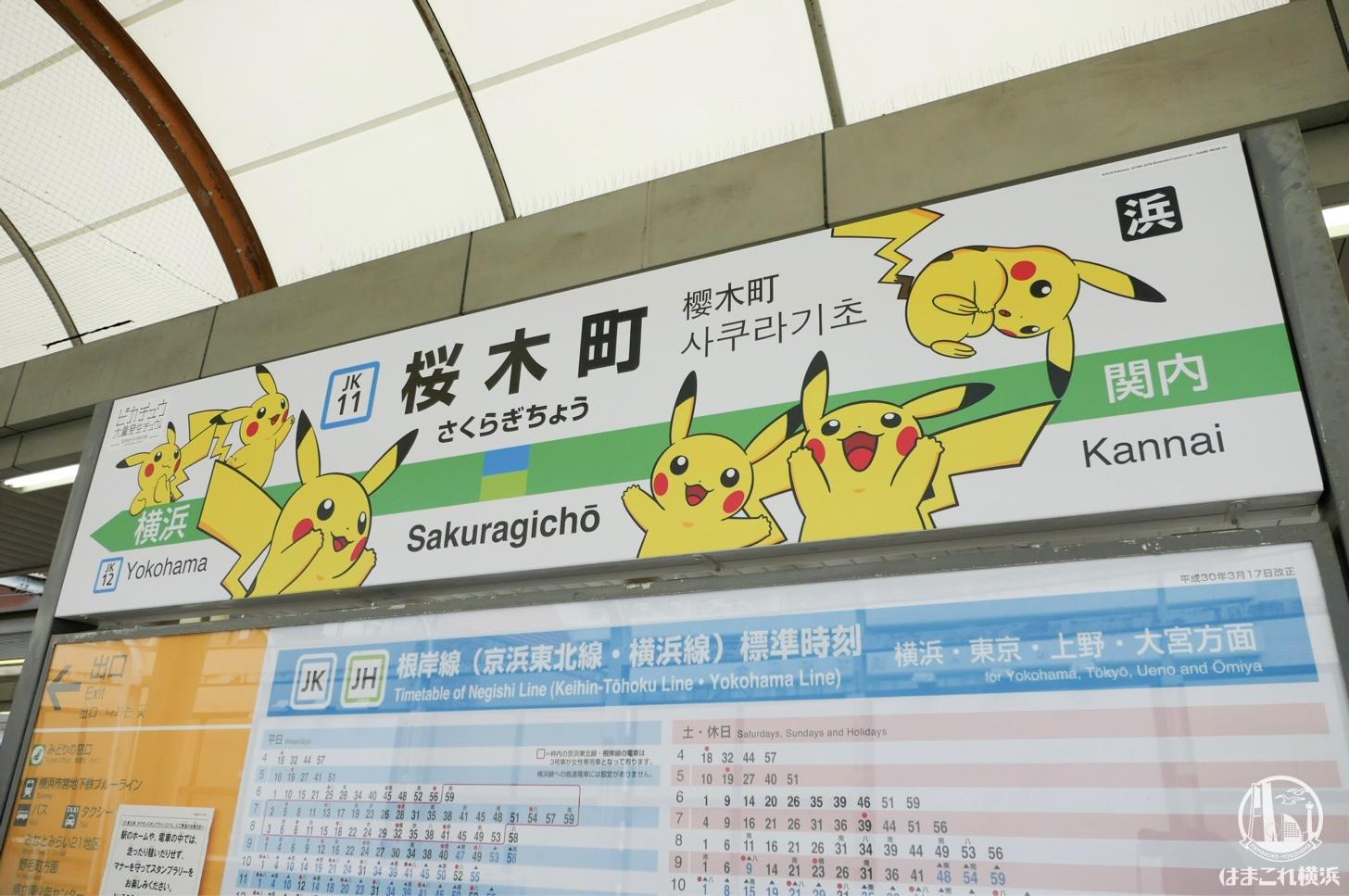 JR桜木町駅 上り線(横浜駅方面)ピカチュウ装飾