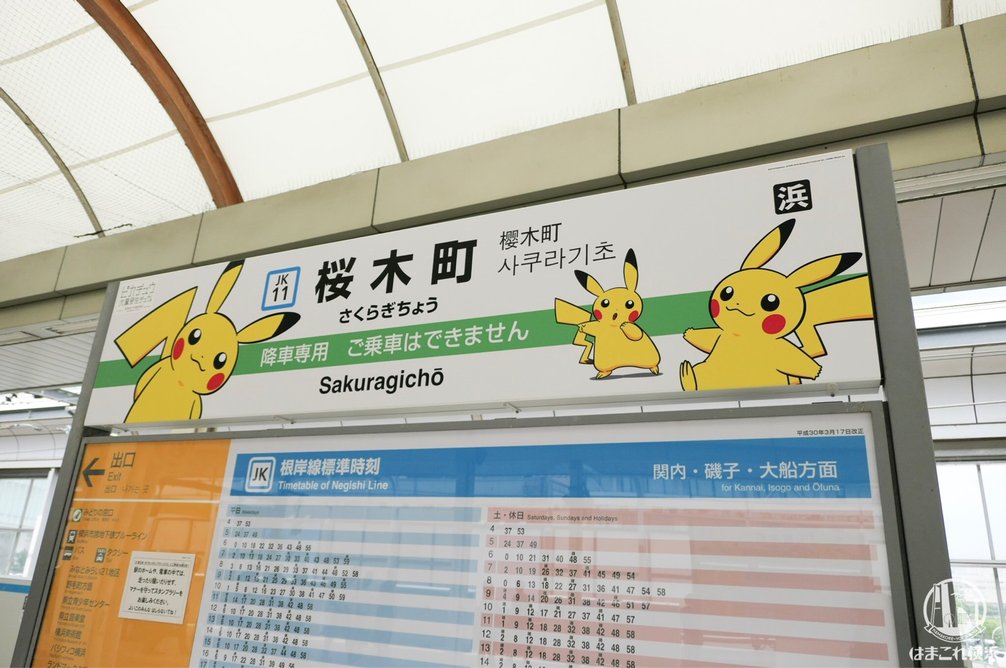 JR桜木町駅 下り線(大船駅方面)ピカチュウ装飾
