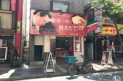 世界一の焼きたてパイ「ミレメーレ」横浜中華街に2号店をオープン!