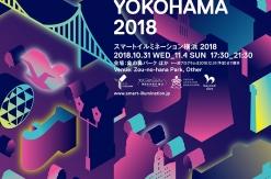スマートイルミネーション横浜 2018 10月31日より開催決定!