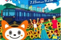 夏休み そうにゃんスタンプラリー2018が7月15日より開催!ECOポットプレゼントも