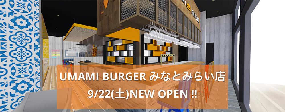 ウマミバーガー みなとみらい店 9月22日オープン