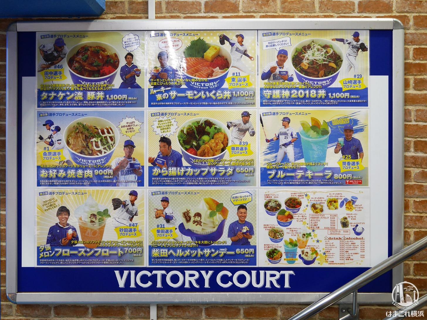 横浜スタジアム内「カフェ・ビクトリーコート」でしか味わえない選手プロデュースメニューは必食!