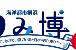 海洋都市横浜うみ博が2018年7月21日・22日、横浜港大さん橋にて開催!
