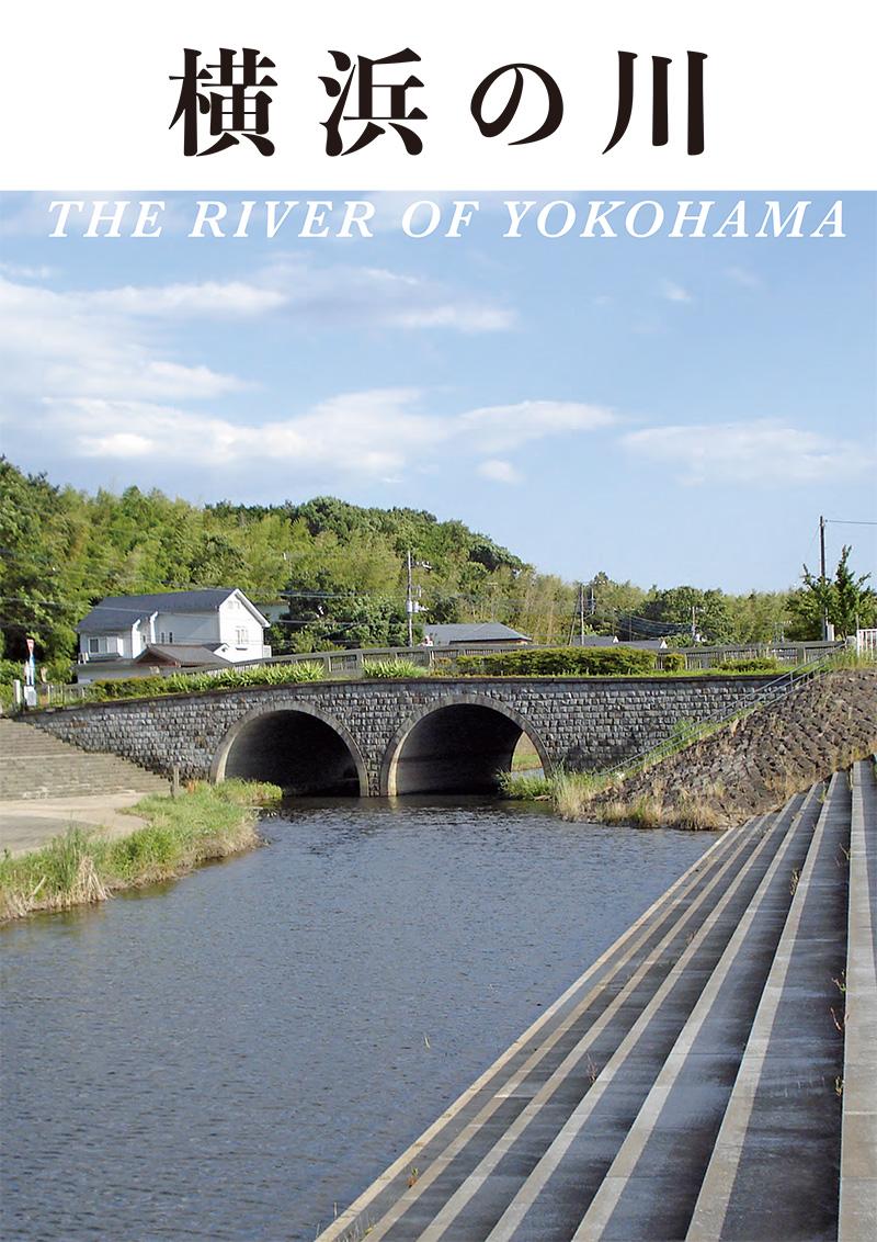 横浜市、横浜の河川を綴る「横浜の川」パンフレットを発行!PDF版無料ダウンロード可