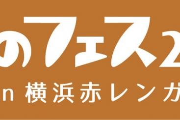 パンのフェス2018秋 in 横浜赤レンガの企画パン・参加パン屋の一部が決定!