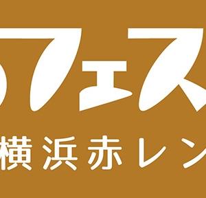 パンのフェス2018秋 in 横浜赤レンガで限定パン食べ比べセット+優先入場券を販売!