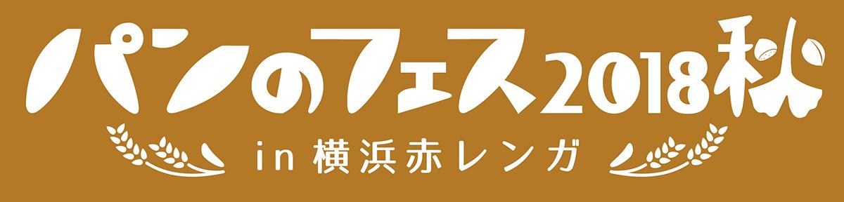 パンのフェス2018秋 in 横浜赤レンガで限定パン食べ比べ+優先入場券をセットで販売!
