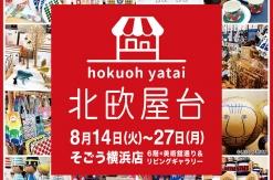 そごう横浜店で「北欧屋台」8月14日より開催!リサ・ラーソンやムーミングッズも