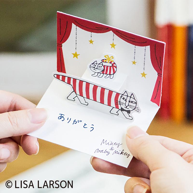 メッセージカード(リサ・ラーソン)300円