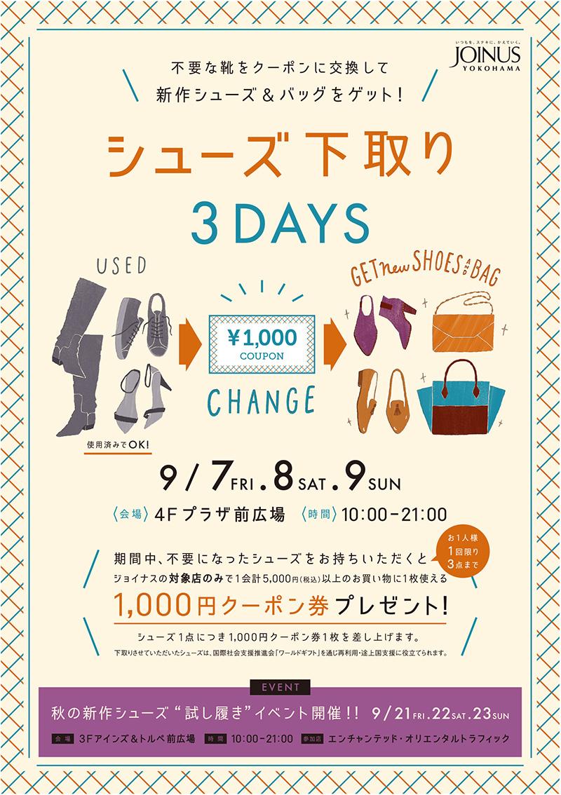 横浜駅「ジョイナス」シューズ下取りイベントを9月7日より開催!持ち込みクーポンゲット