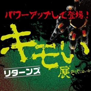 キモい展リターンズ、横浜みなとみらいで9月14日より開催!VRゴキブリタワーも…