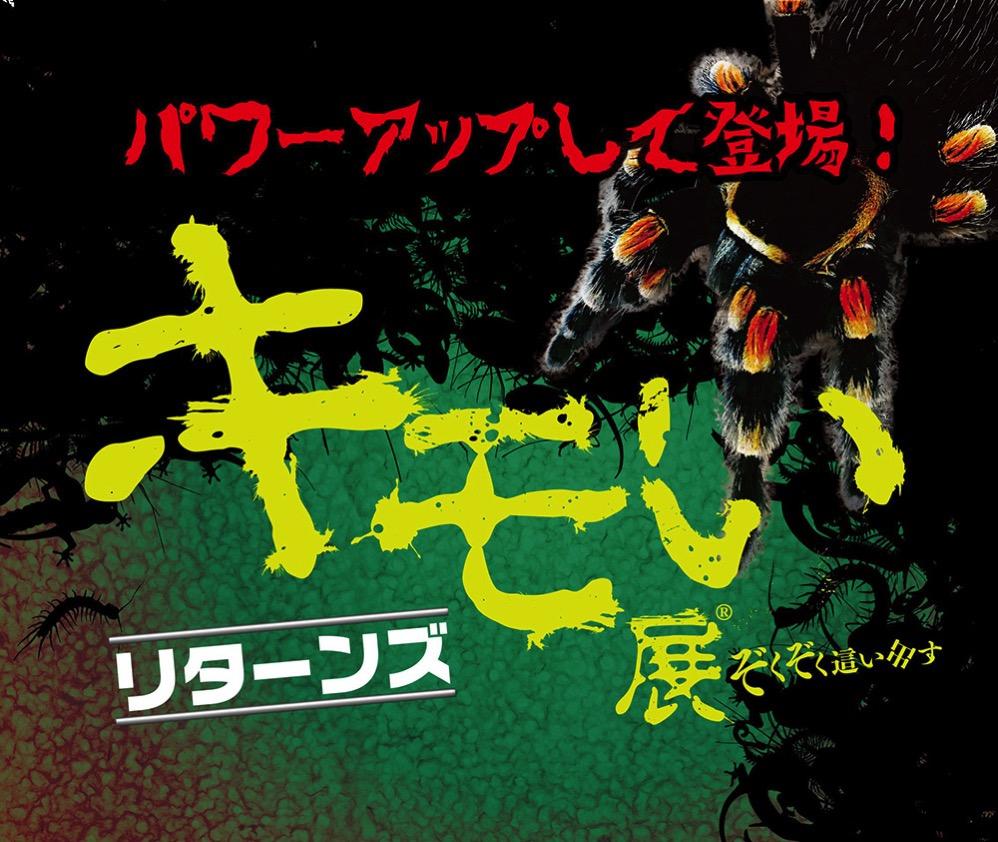 キモい展リターンズ、横浜みなとみらいで2018年9月14日より開催!VRゴキブリタワーも…