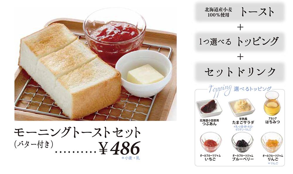 モーニングトーストセット 486円