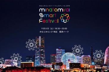みなとみらいスマートフェスティバル2018が9月8日開催!横浜の夜を彩る新たな祭典