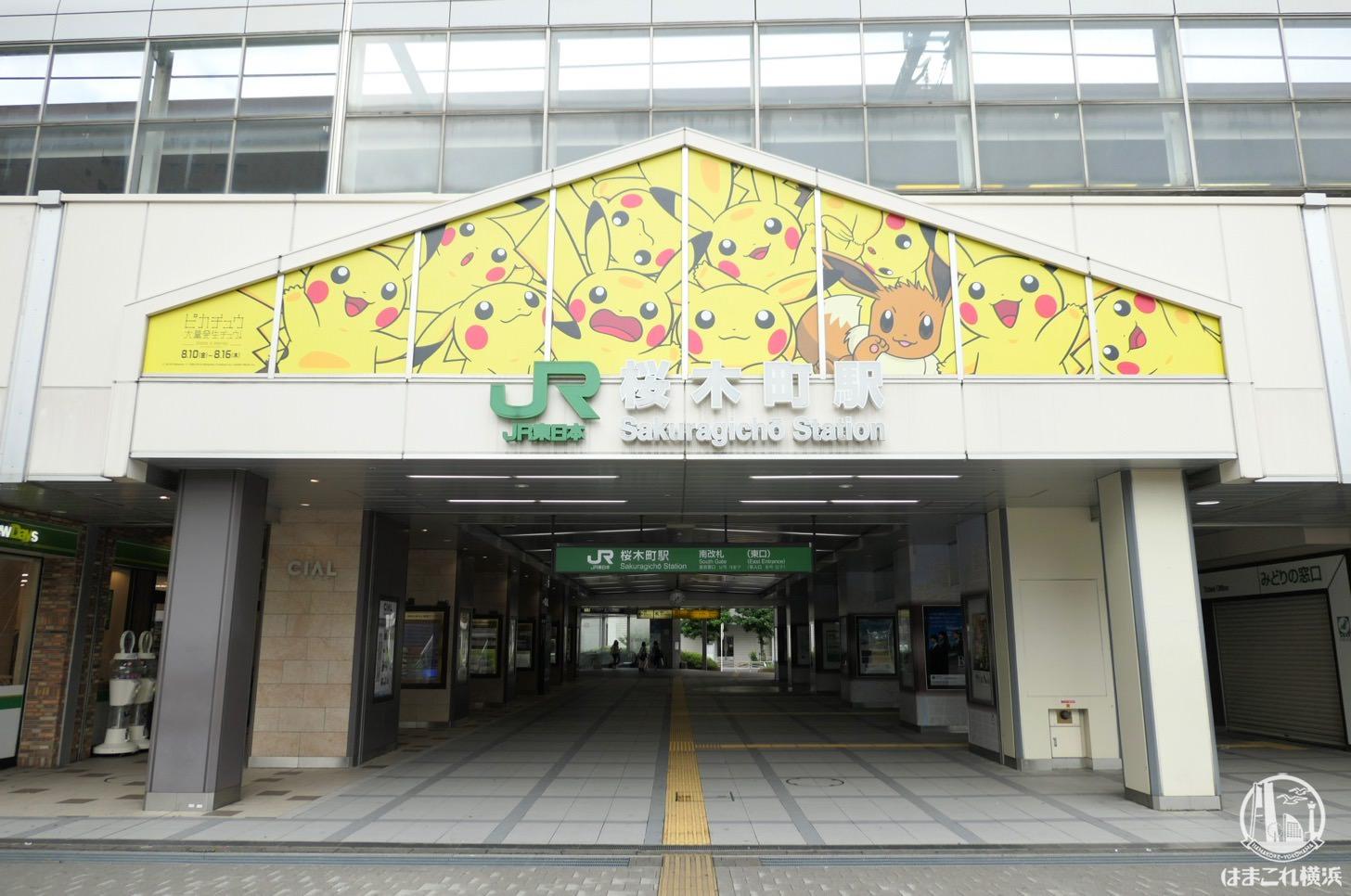 桜木町駅 ピカチュウ